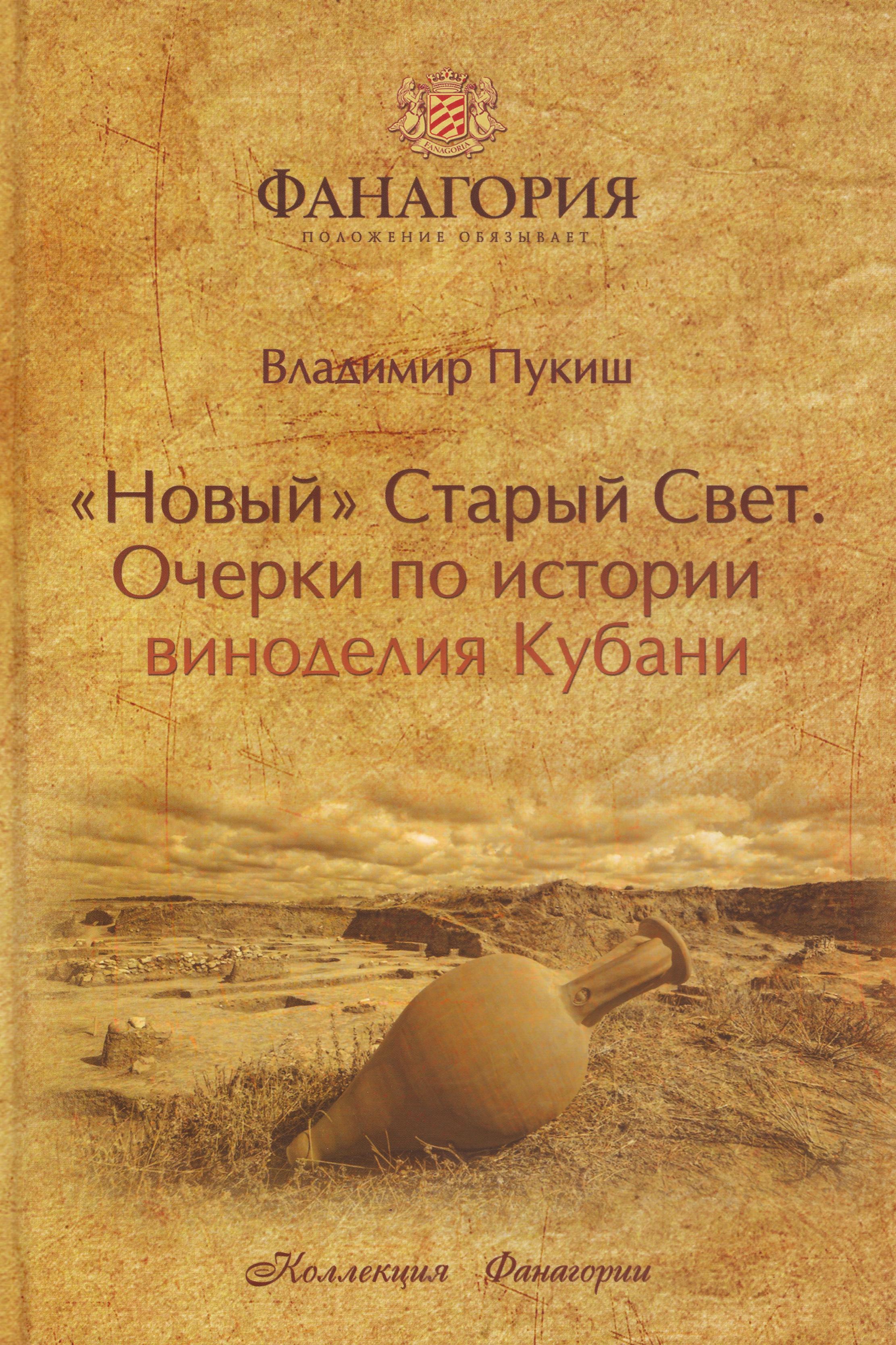 Пукиш. Очерки по истории виноделия